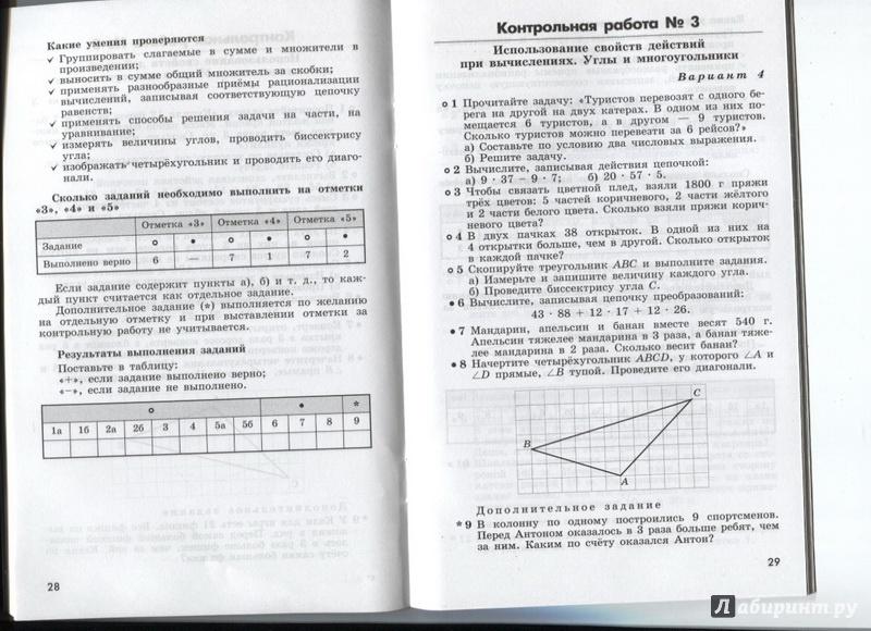 Дорофеев математика 5 класс контрольные работы скачать