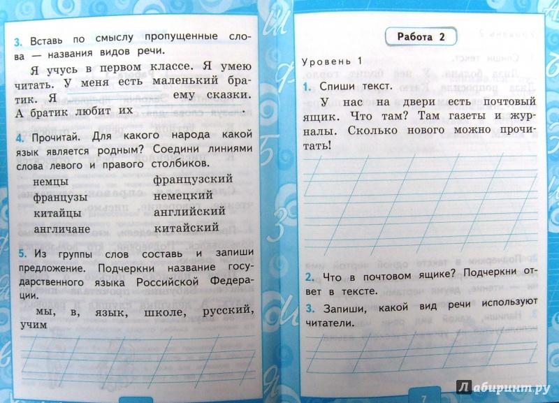 Русскому гдз 4 класс крылова языку контрольным часть по по работам 2