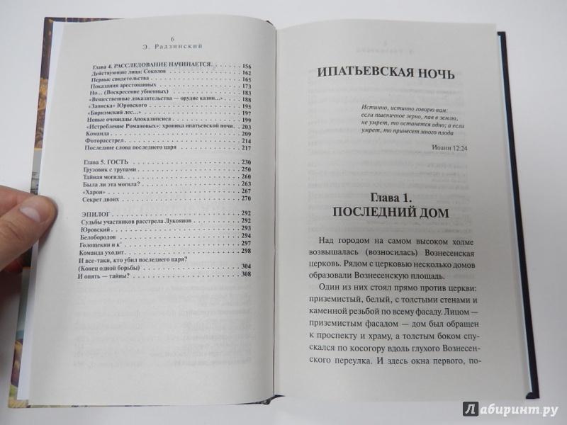 ЭДВАРД РАДЗИНСКИЙ ИПАТЬЕВСКАЯ НОЧЬ СКАЧАТЬ БЕСПЛАТНО