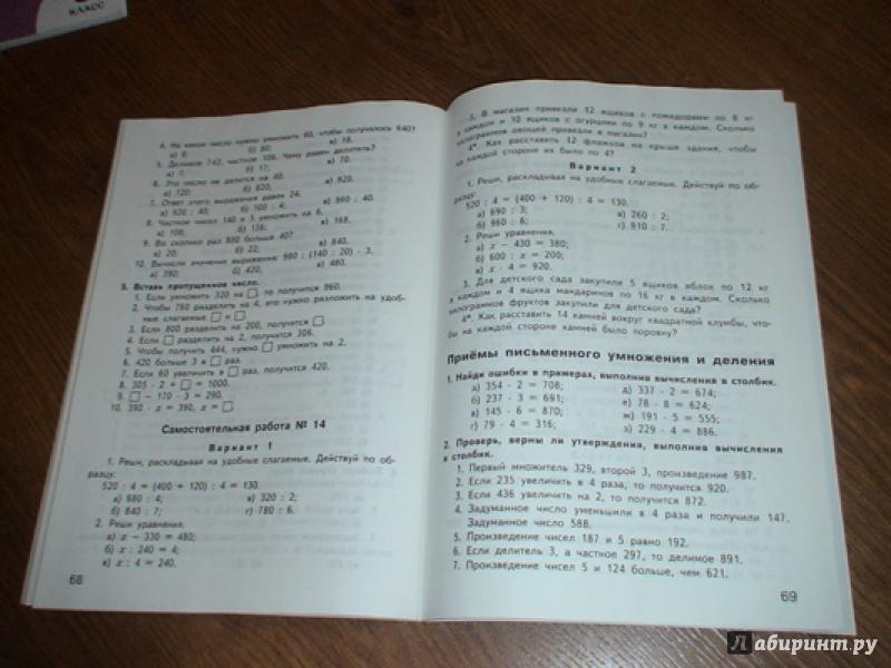 измерительные контрольные 3 класс математике по материалы решебник