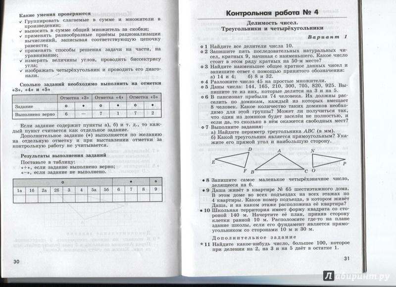 решебник по математике контрольная 1 четверть 6 класс кузнецов