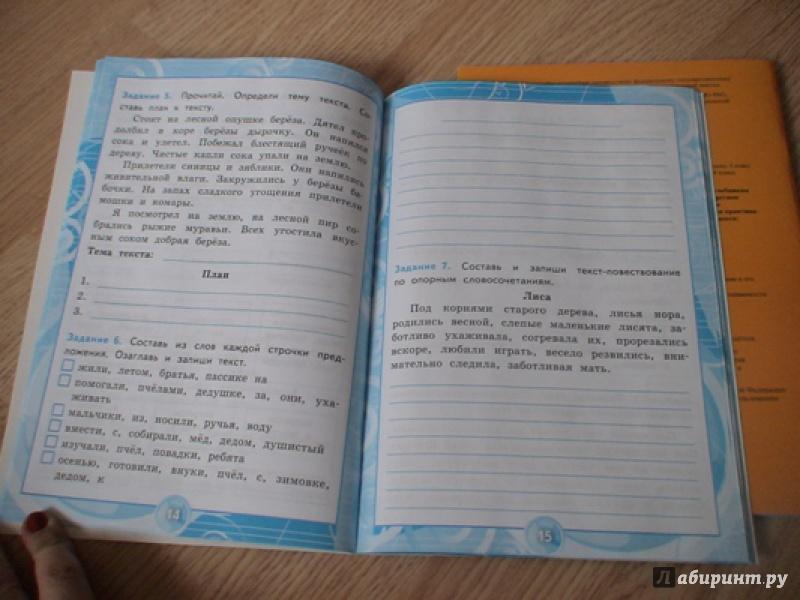 из для Русский язык класс Контрольные работы Часть  Иллюстрация 5 из 5 для Русский язык 4 класс Контрольные работы Часть 1