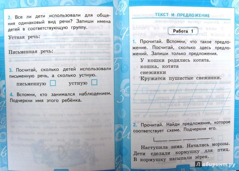 Иллюстрация из для Контрольные работы по русскому языку  Иллюстрация 7 из 8 для Контрольные работы по русскому языку 1 класс Часть 1