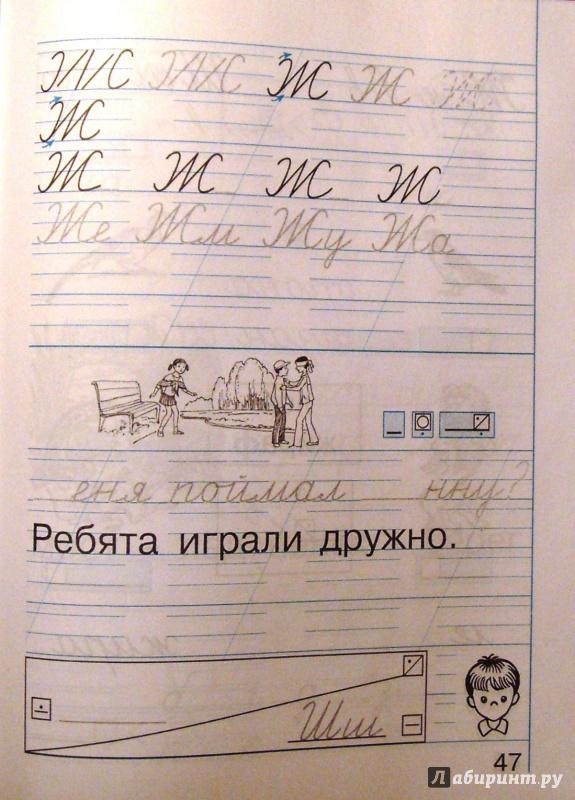 Домашнее задание по прописи 1 класс н.с кузьменко