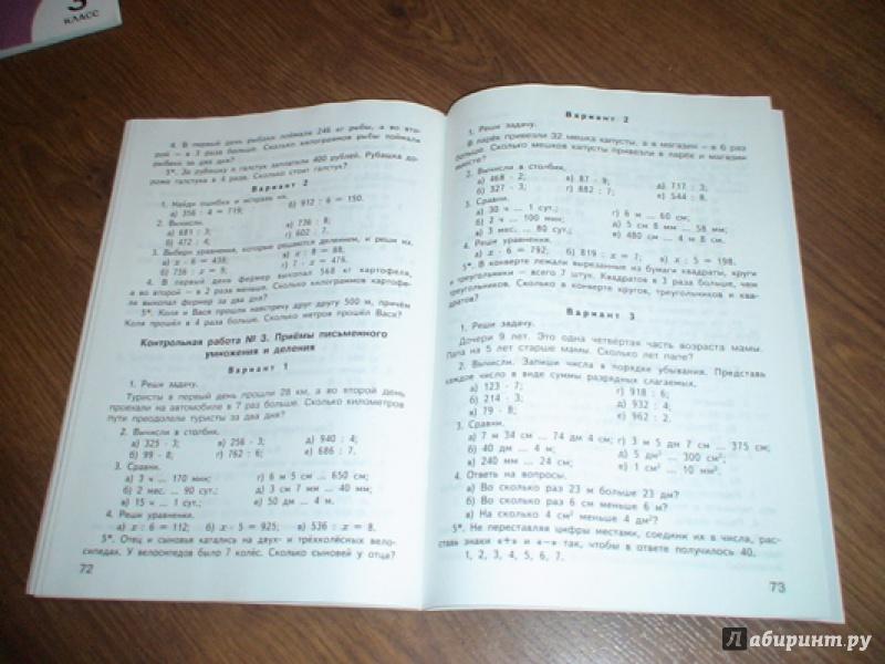 Математике гдз по по кимам