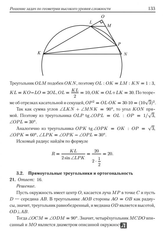 Геометрические задачи с ответами 2 класс
