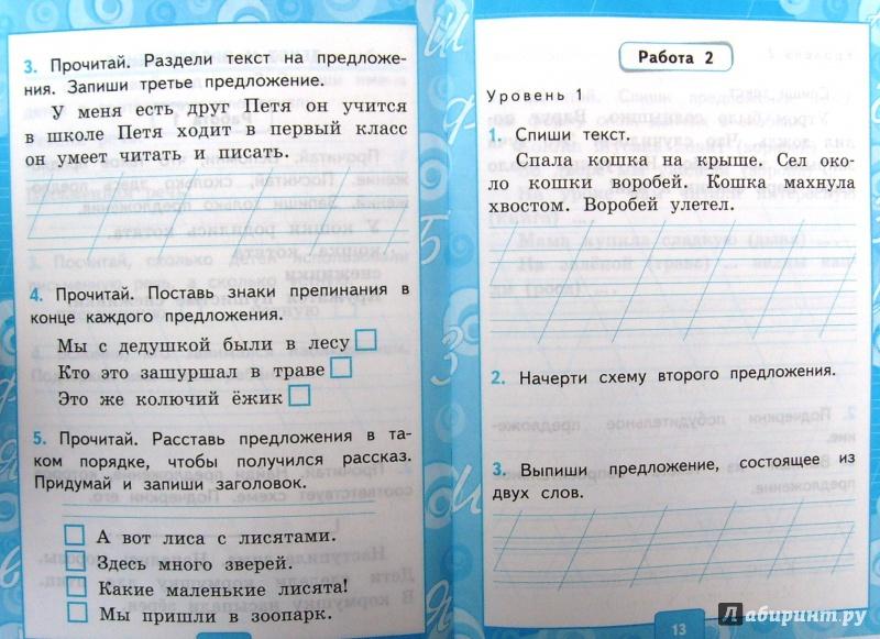 гдз по русскому 4 класс 21 век контрольные работы