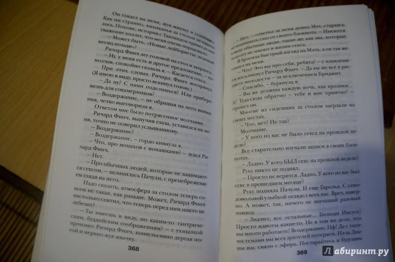 Иллюстрация 11 из 21 для Бриджит Джонс. На грани безумия - Хелен Филдинг | Лабиринт - книги. Источник: bagryanec