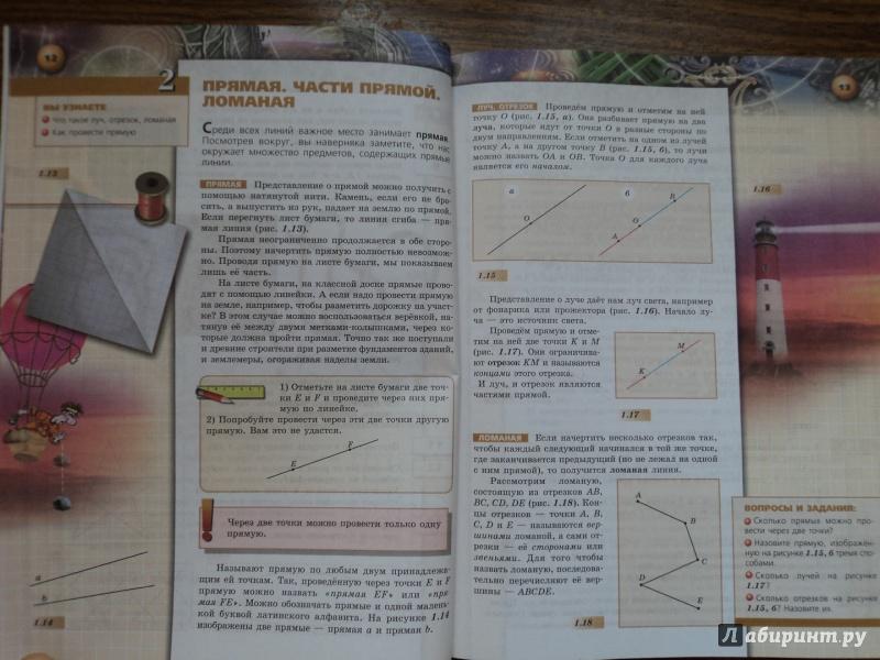 5 дорофеев по класс математике шарыгин кузнецова решебник минаева рослова