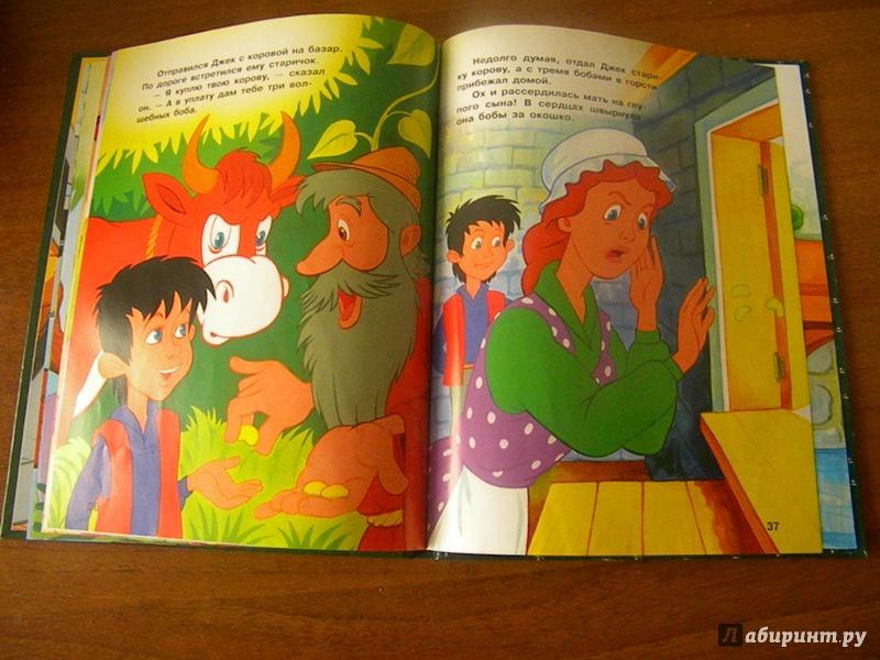 Иллюстрация 26 из 28 для Бременские музыканты и другие сказки - Гримм, Андерсен | Лабиринт - книги. Источник: Oresta