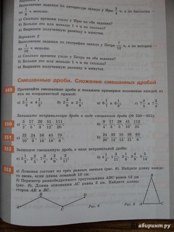 Задачник По Математике Бунимович Читать