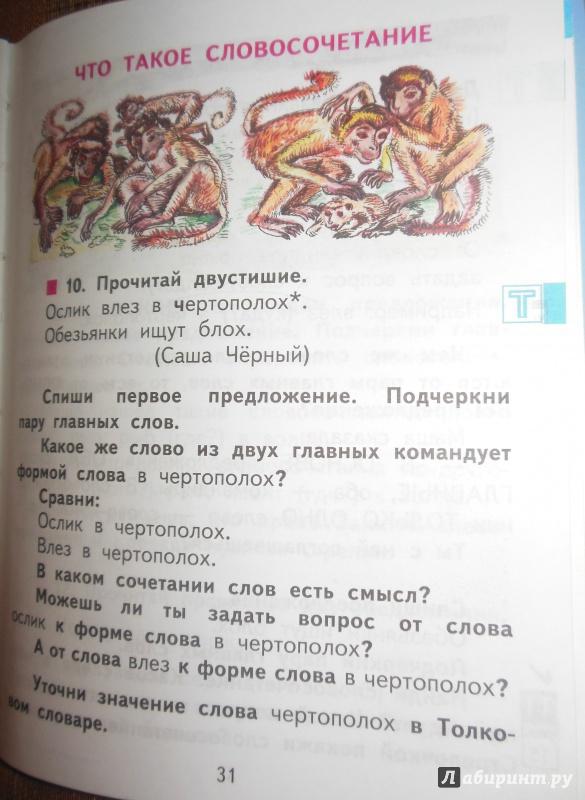 решебник по русскому языку 1 класс н а чуракова