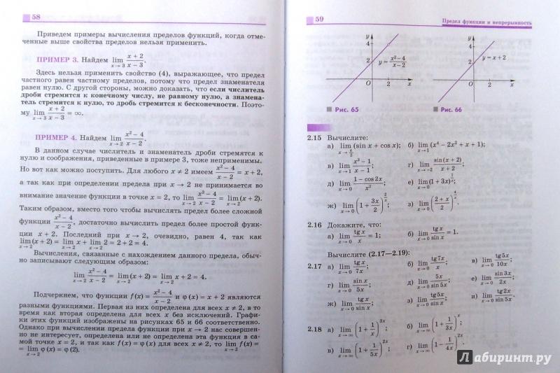 решебник гдз алгебра и начала математического анализа 10 класс никольский гдз