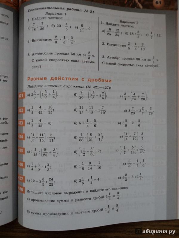 читать математике бунимович задачник по