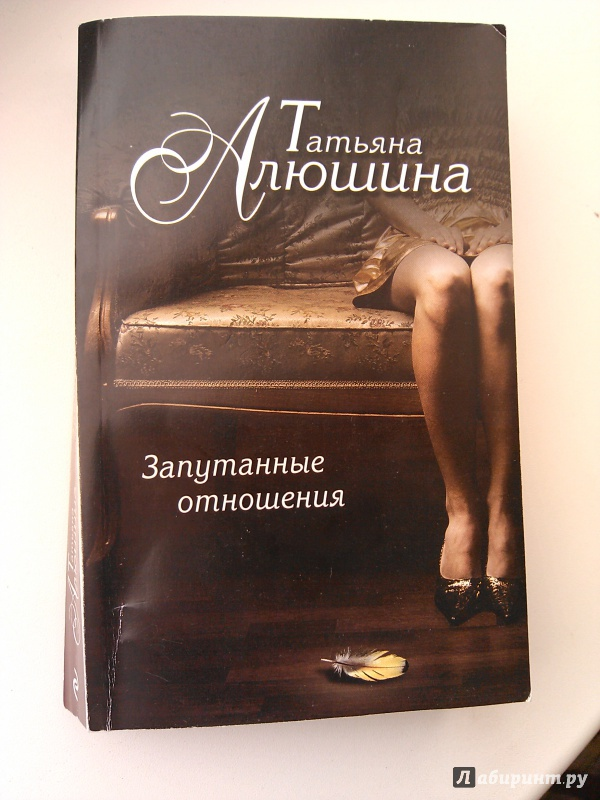 запутанные прочитать книгу отношения алюшиной