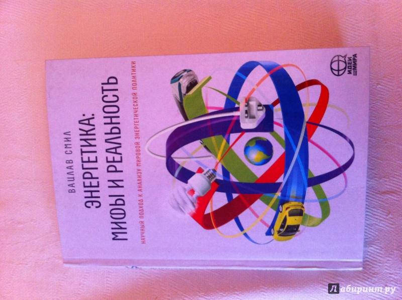 Иллюстрация 1 из 6 для Энергетика: мифы и реальность. Научный подход к анализу мировой энергетической политики - Вацлав Смил | Лабиринт - книги. Источник: Вальковский  Никита