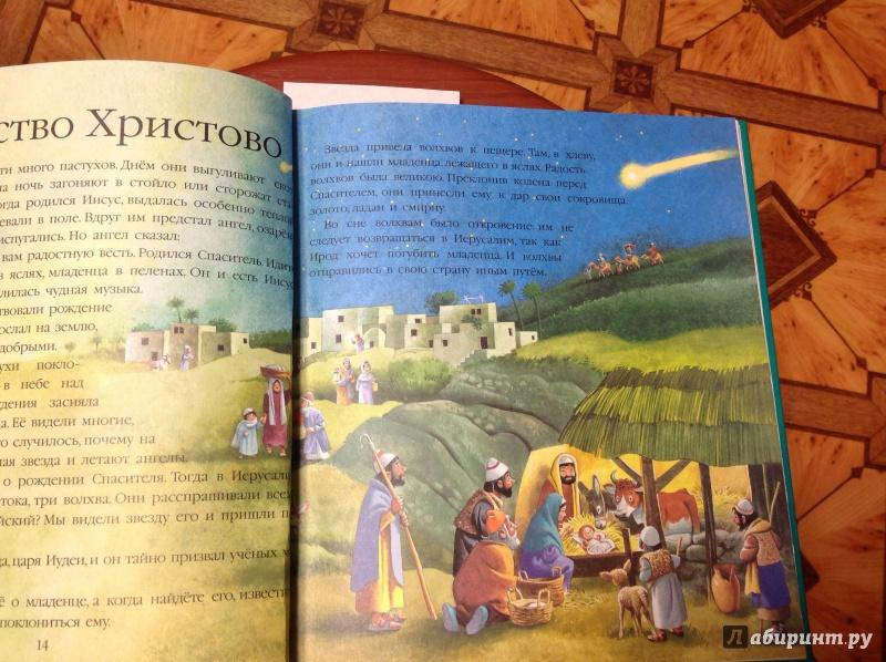 Иллюстрация 19 из 38 для Детская Библия | Лабиринт - книги. Источник: С  Эльвира Николаевна