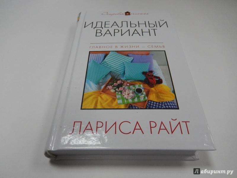ИДЕАЛЬНЫЙ ВАРИАНТ ЛАРИСА РАЙТ СКАЧАТЬ БЕСПЛАТНО