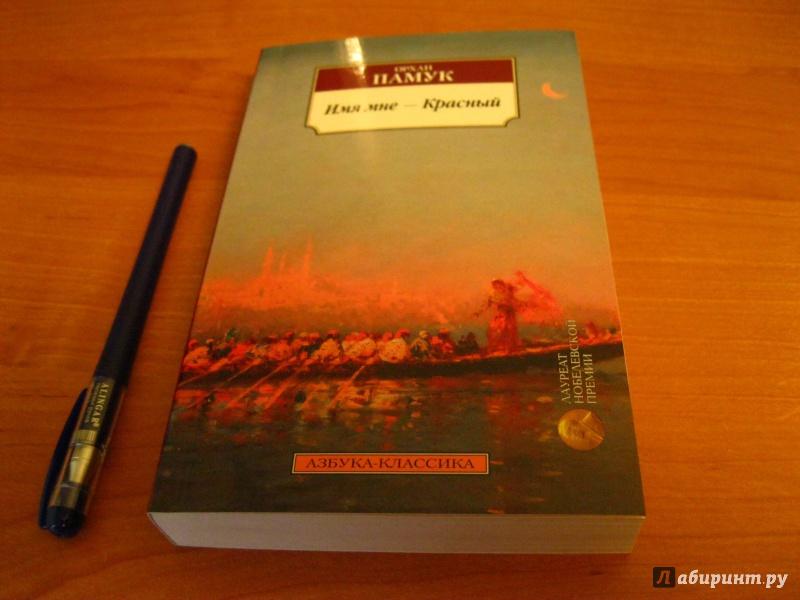 Иллюстрация 1 из 7 для Имя мне - Красный - Орхан Памук | Лабиринт - книги. Источник: Алечка1985