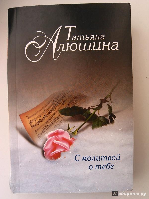 Иллюстрация 1 из 4 для С молитвой о тебе - Татьяна Алюшина | Лабиринт - книги. Источник: Павел