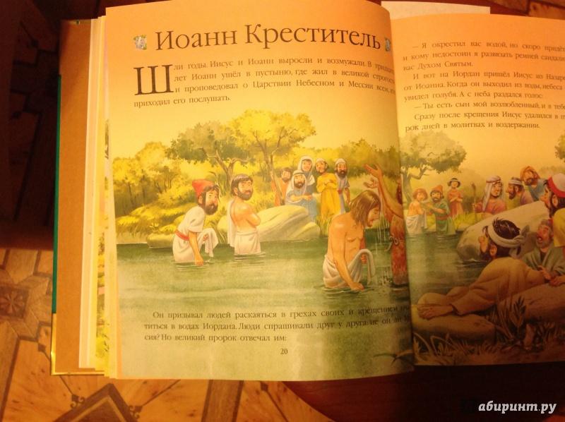Иллюстрация 20 из 38 для Детская Библия | Лабиринт - книги. Источник: С  Эльвира Николаевна
