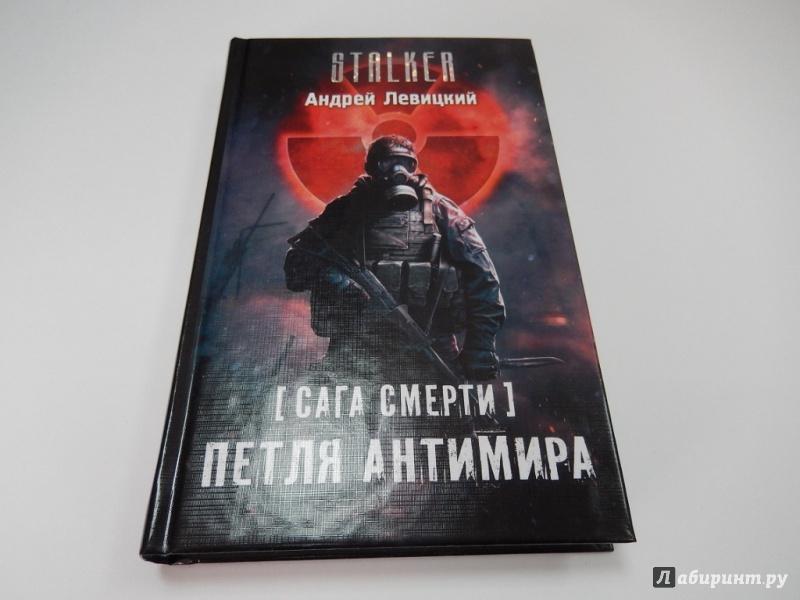 АНДРЕЙ ЛЕВИЦКИЙ ПЕТЛЯ АНТИМИРА КНИГА ВТОРАЯ СКАЧАТЬ БЕСПЛАТНО