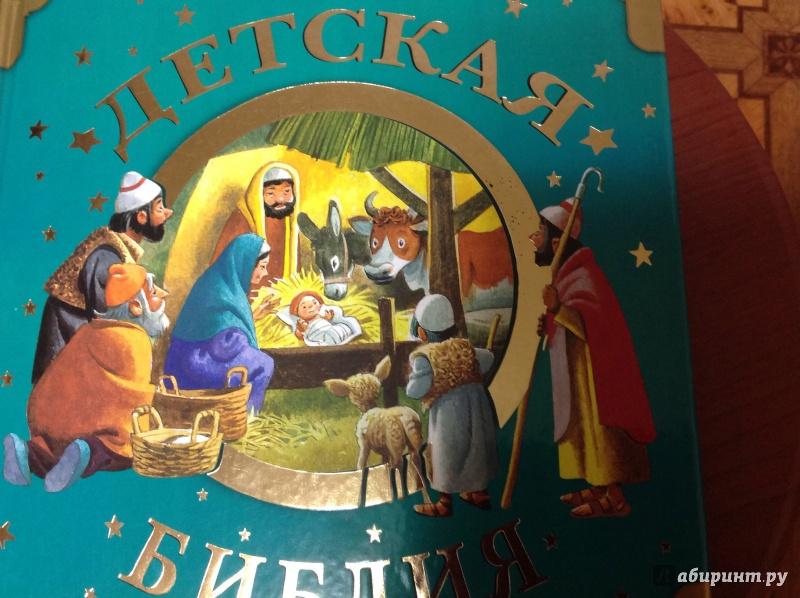 Иллюстрация 18 из 38 для Детская Библия | Лабиринт - книги. Источник: С  Эльвира Николаевна