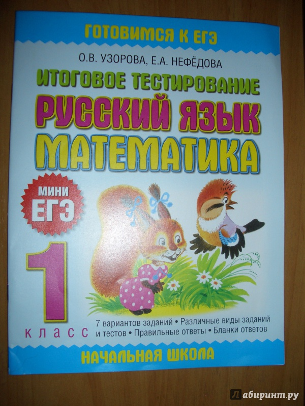 Иллюстрация 1 из 5 для Итоговое тестирование. 1 класс. Русский язык. Математика - Нефедова, Узорова | Лабиринт - книги. Источник: BlackStar