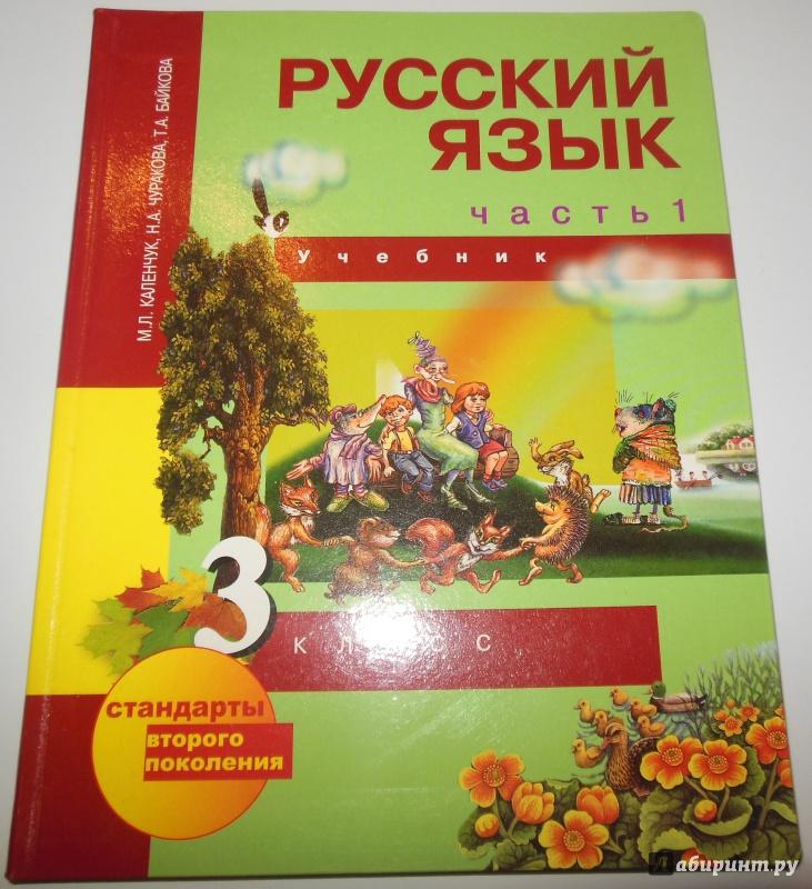Байкова каленчук класса русскому часть чуракова 3 по языку решебник 1