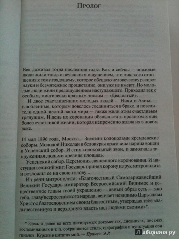 Иллюстрация 1 из 15 для Николай II: жизнь и смерть (мяг) - Эдвард Радзинский | Лабиринт - книги. Источник: Мошков Евгений Васильевич