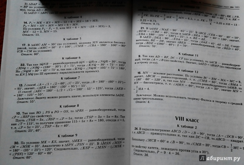 геометрия 7 9 класс балаян гдз