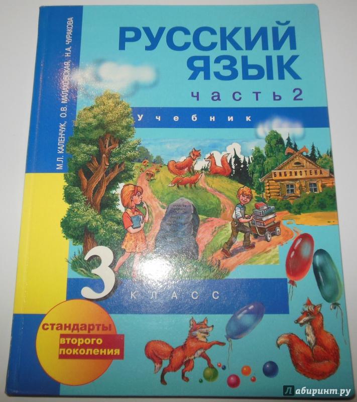 язык гдз русский каленчук класс учебник 2 часть 2