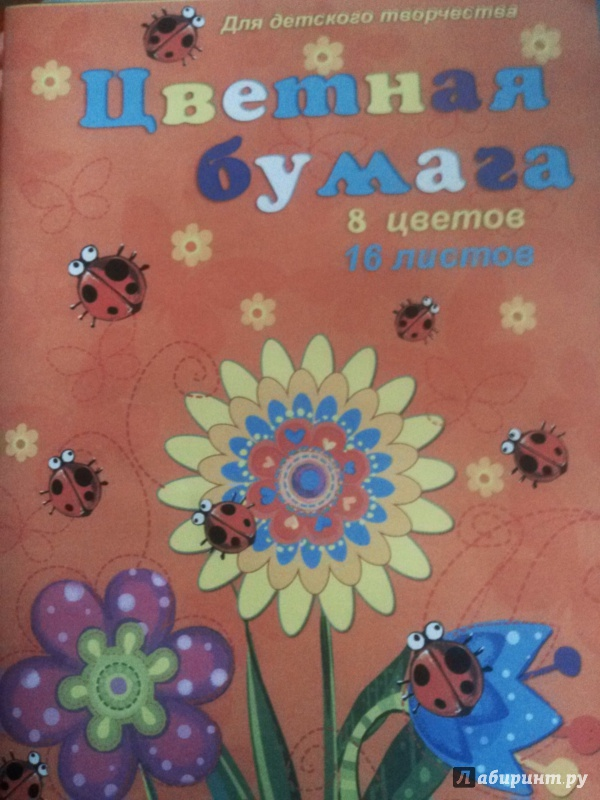 Иллюстрация 1 из 16 для Бумага цветная. Цветы. 16 листов. 8 цветов (37988) | Лабиринт - канцтовы. Источник: vermilena