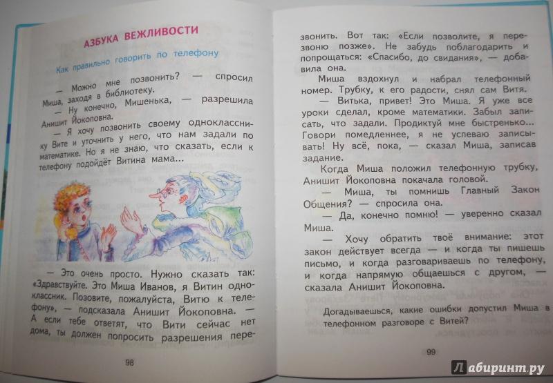 2 русскому 4 класс чуракова по гдз часть каленчук