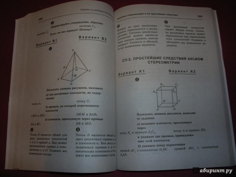11 контрольные работы и класс гдз онлайн самостоятельные ершова геометрия