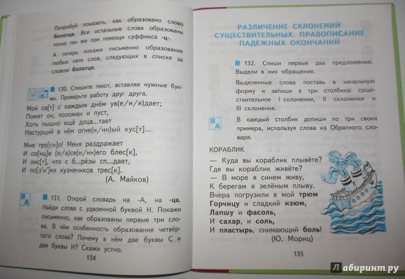 Третий русскому чуракова,каленчук,байкова по класс за языку гдз