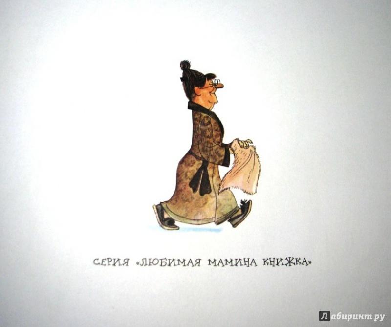 Иллюстрация 27 из 73 для Двадцать лет под кроватью - Виктор Драгунский | Лабиринт - книги. Источник: Бог в помощь