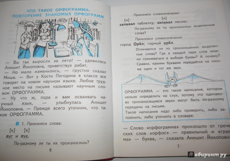 Русский язык 1 класс чуракова 1 часть решебник ответы