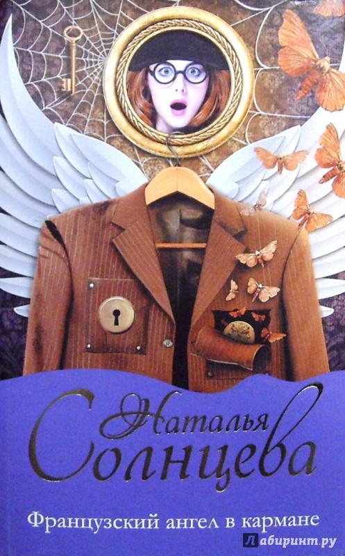 Иллюстрация 1 из 6 для Французский ангел в кармане - Наталья Солнцева | Лабиринт - книги. Источник: Соловьев  Владимир