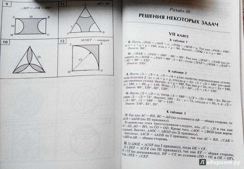 7 балаян гдз по геометрии класс