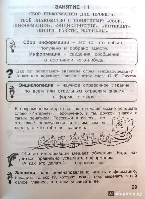 Гдз По Проекту 3 Класс Сизова