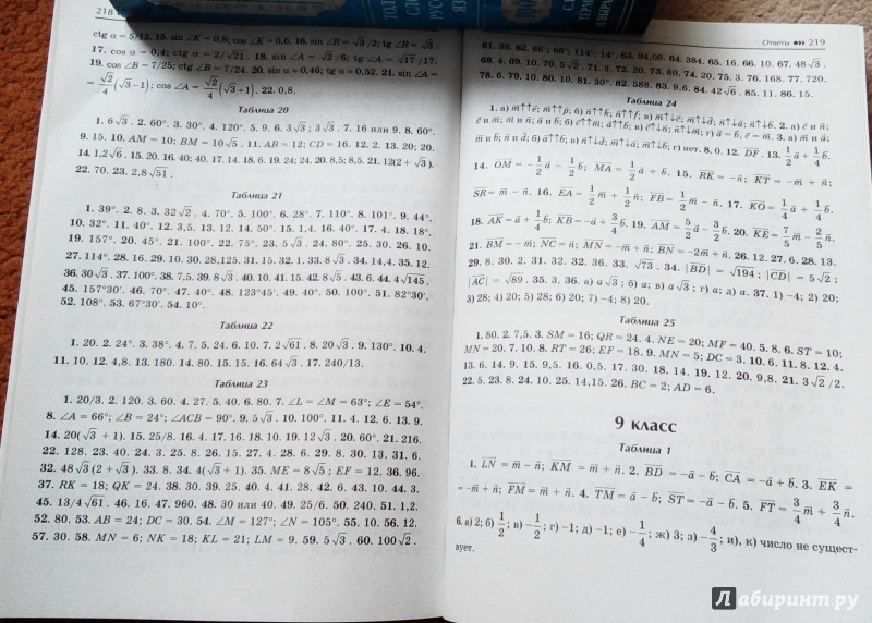 Классы балаян решебник геометрии по 7-9 ответы
