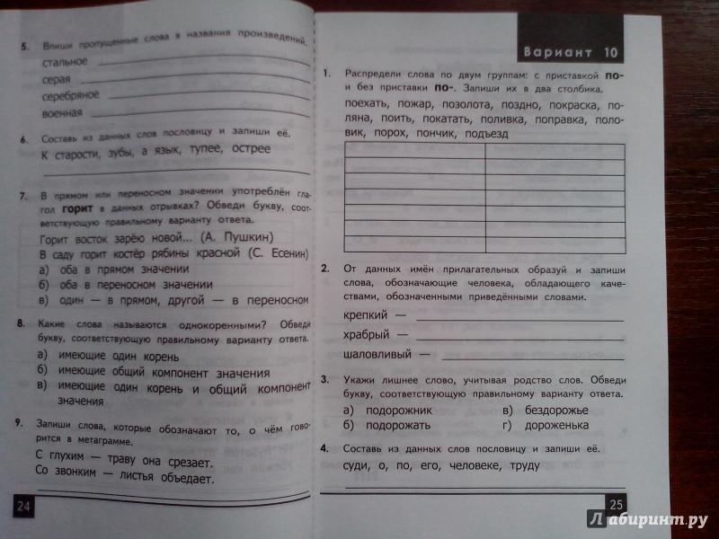 Орг по решебник олимпиады русскому языку