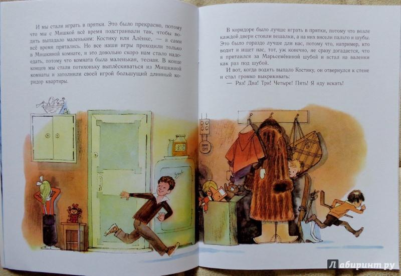 Иллюстрация 18 из 73 для Двадцать лет под кроватью - Виктор Драгунский | Лабиринт - книги. Источник: Матти Суоми