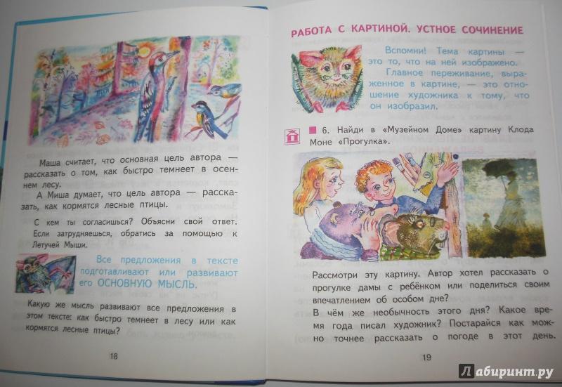 Чуракова 1часть решебник по русскому 2 класс языку