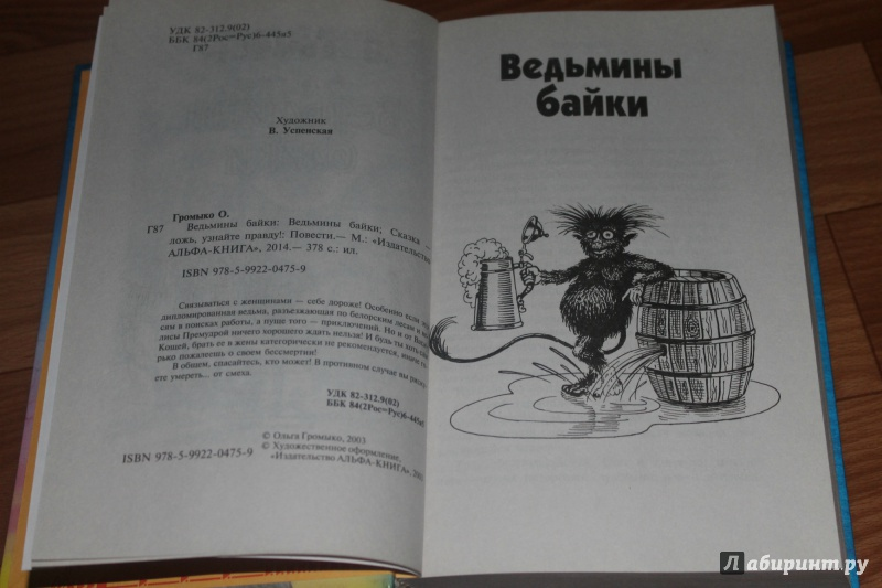 TXT ОЛЬГА ГРОМЫКО ВЕДЬМИНЫ БАЙКИ СКАЧАТЬ БЕСПЛАТНО