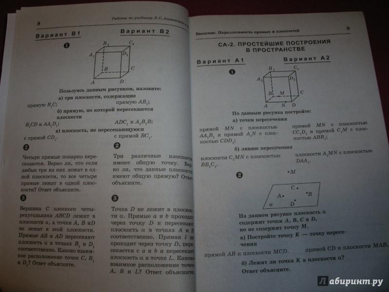 Решебник Контрольных Работ По Геометрии 10 Класс Голобородько Страница 77