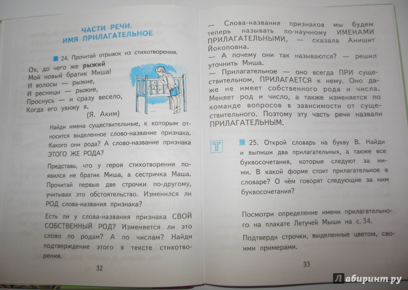 гдз по русскому языку за третий класс чуракова,каленчук,байкова