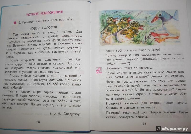 часть русский 3 каленчук гдз язык