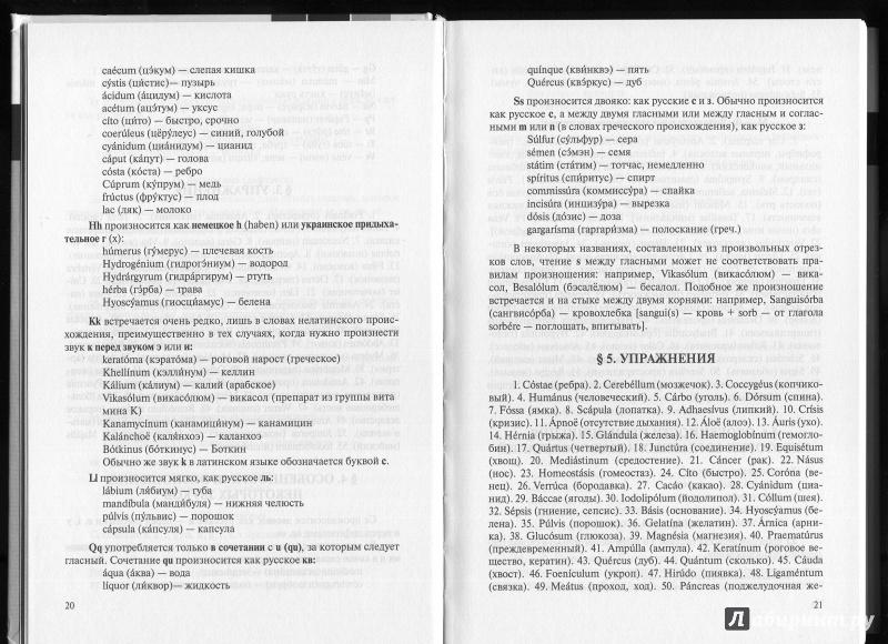 Гдз По Английскому Языку Мухина Для Медицинских Училищ